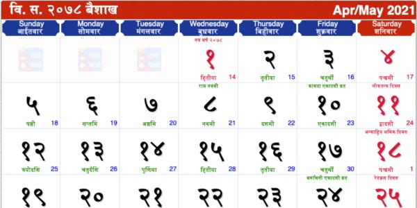 Nepali Calendar 2022.Nepali Calendar 2078 Nepali Calendar Nepali Patro With Festivals Like Dashain And Tihar Nepali Calendar 2078 Ramro Patro